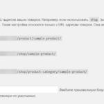 Удалить постоянные ссылки товаров WordPress