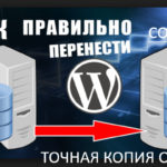 Как перенести WordPress со всеми настройками темы?